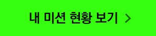 내 미션 현황보기