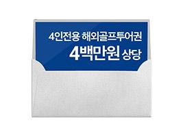 4인전용 해외골프투어권 400만원 상당