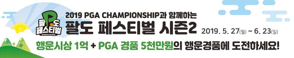 PGA CHAMPINONSHIP 함께하는 골프존파크 팔도 페스티벌
