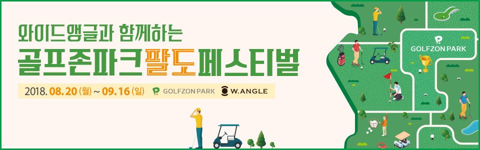 와이드 애글과 함께하는 골프존파크 팔도 페스티벌 2018.08.20(월) ~ 09.16(일) GOLFZON PARK W.ANGLE