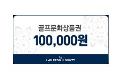 골프문화상품권 100,000원