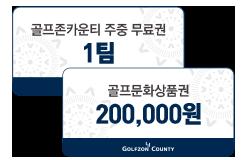 골프존카운티 주중무료권 1팀 골프문화상품권 200,000원
