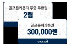 골프존카운티 주중무료권 2팀 골프문화상품권 300,000원