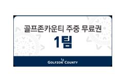 골프존카운티 주중무료권 1팀
