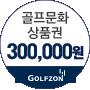 골프문화상품권 300,000원