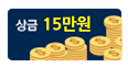 15만원+결선진출권