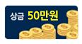 골프존문화상품권 50만원