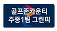 그린피1팀+결선진출권