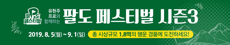 유현주 프로와 함께하는 골프존파크 팔도 페스티벌
