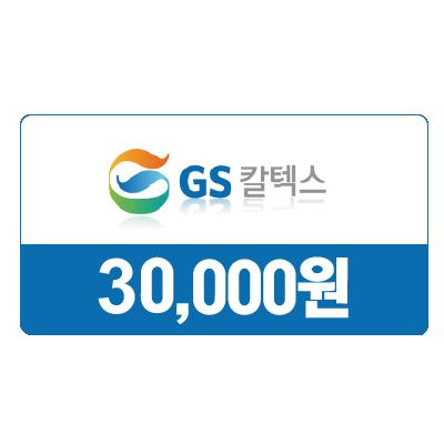 GS칼텍스 3만원 주유상품권
