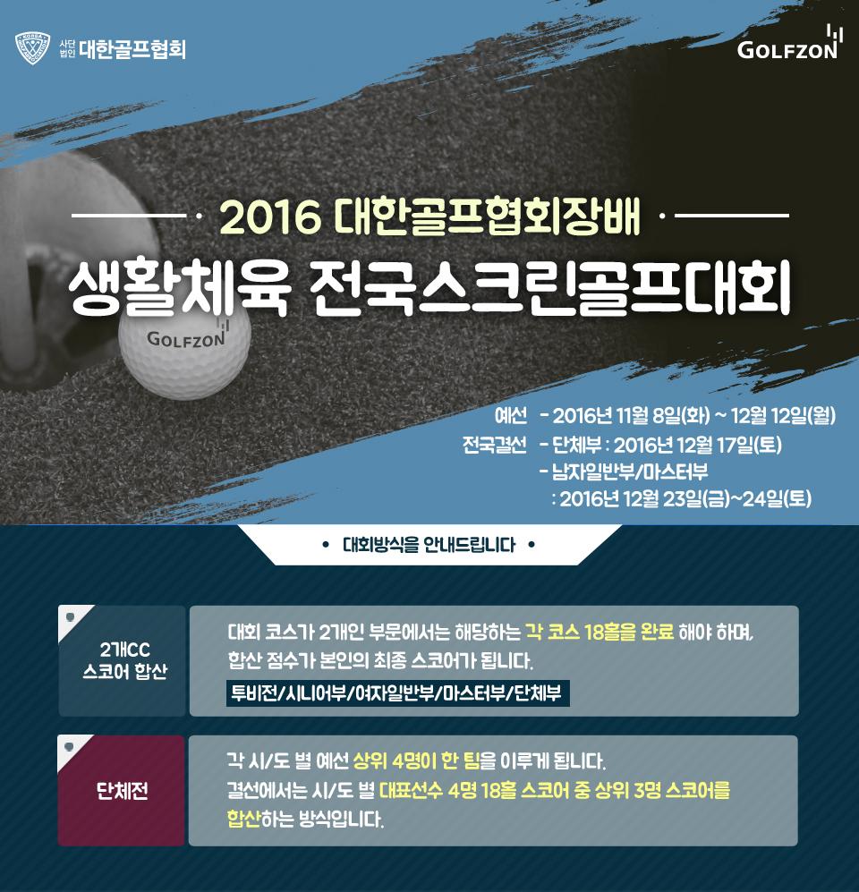 2016 대한골프협회장배 생활체육 전국스크린골프대회