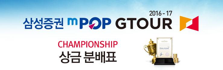 2016-17 GTOUR championship 상금 분배표