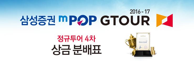 2016-17 GTOUR 정규투어 4차 상금 분배표
