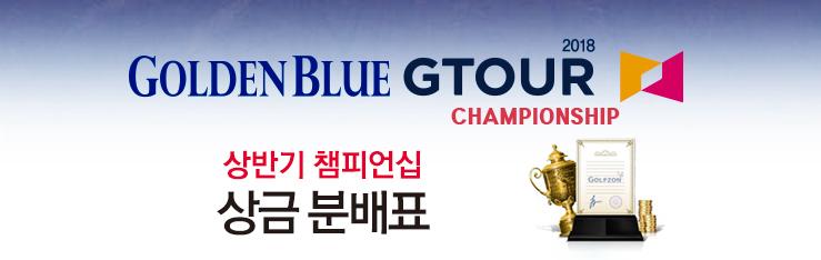 2018 GOLDEN BLUE GTOUR CHAMPIONSHIO 상반기 챔피언십 상금 분배표