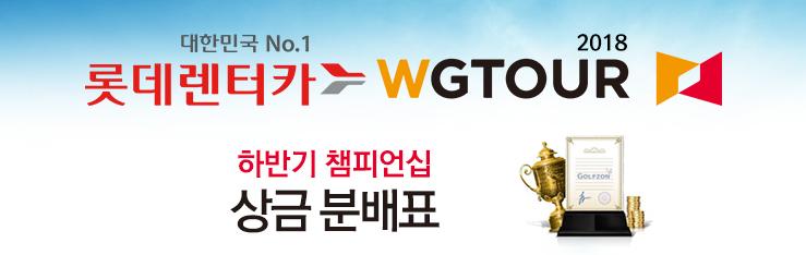 대한민국 No.1 롯데렌터카 2018 WGTOUR 하반기 챔피언십 상금 분배표