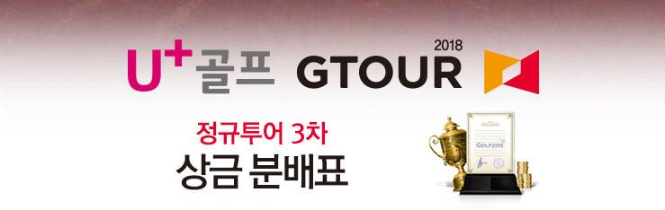 2018 U+ GTOUR 정규투어 3차 상금 분배표