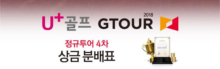 2018 U+ GTOUR 정규투어 4차 상금 분배표