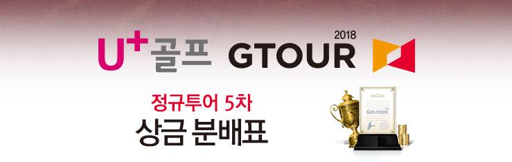 2018 U+골프 GTOUR 정규투어 5차 상금 분배표