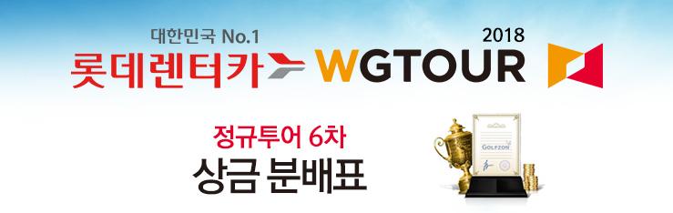 대한민국 No.1 롯데렌터카 2018 WGTOUR 정규투어 6차 상금 분배표