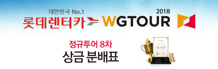 대한민국 No.1 롯데렌터카 2018 WGTOUR 정규투어 8차 상금 분배표