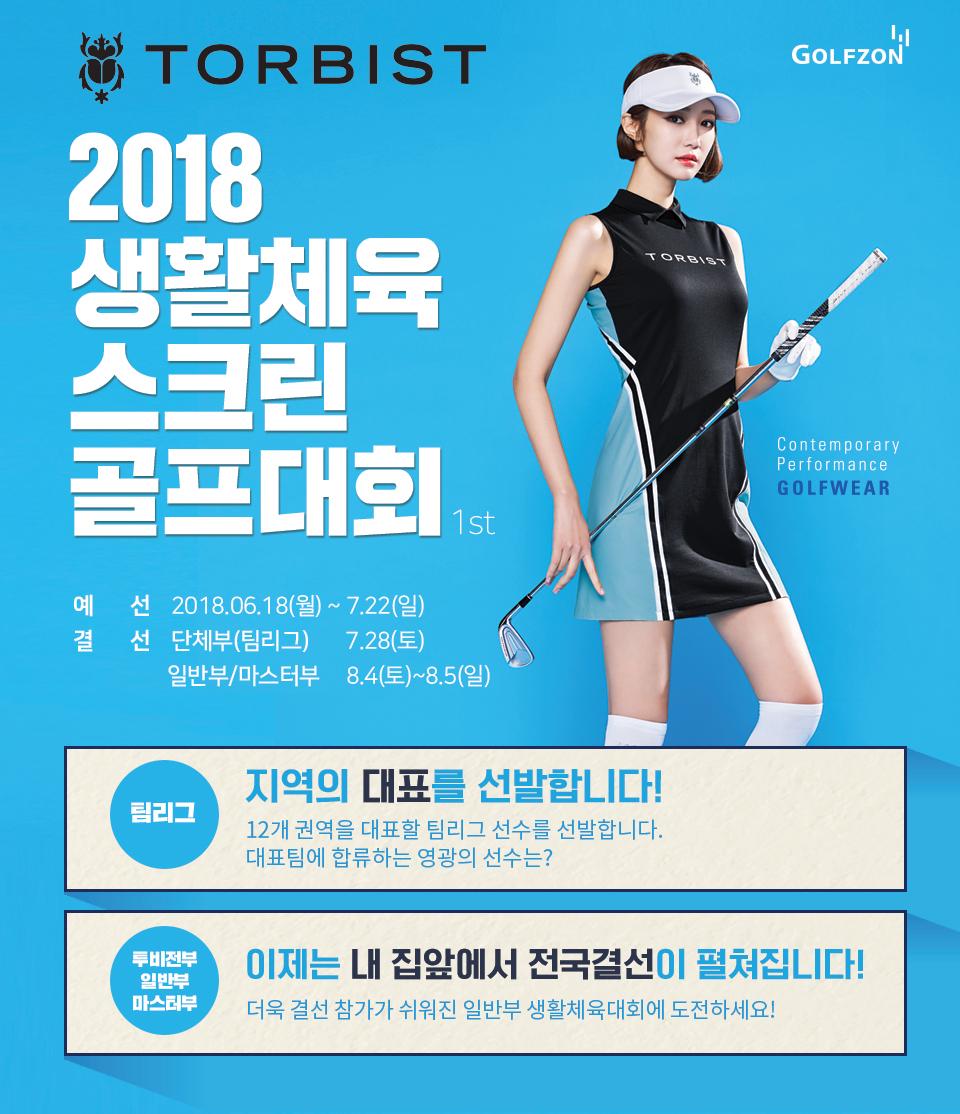 2018 톨비스트 생활체육 스크린골프대회 1st