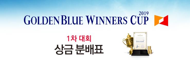 GOLDEN BLUE WINNERS CUP 2019 1차 대회 상금 분배표