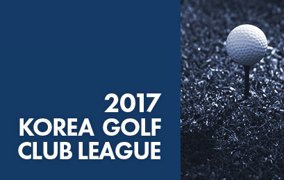 2017 KOREA GOLF CLUB LEAGUE