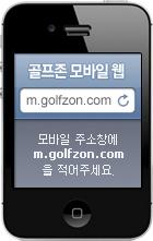 골프존 모바일 웹